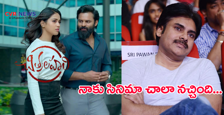 pawan kalyan comments on chitralahari movie