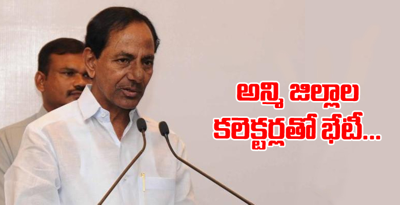 cm kcr meeting with all districts collectors