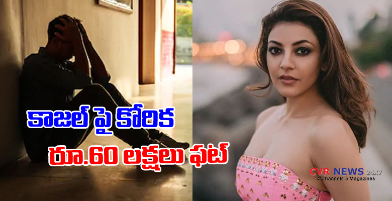 fan loss 60 lakh for dating with kajal