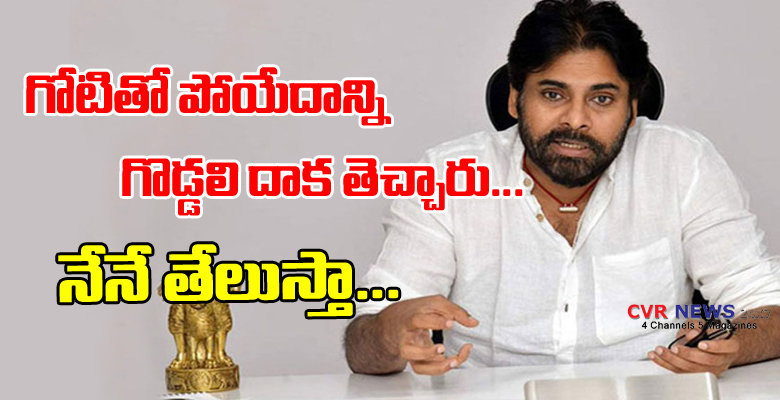 pawan kalyan warning to ycp