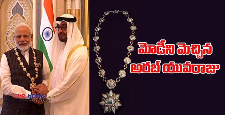 pm modi awarded by order of zayed medal