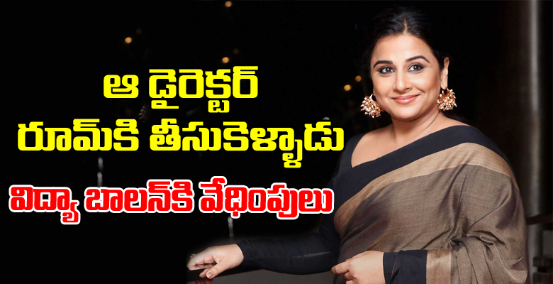 vidya balan casting couch issue