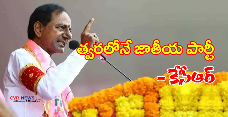 kcr national party