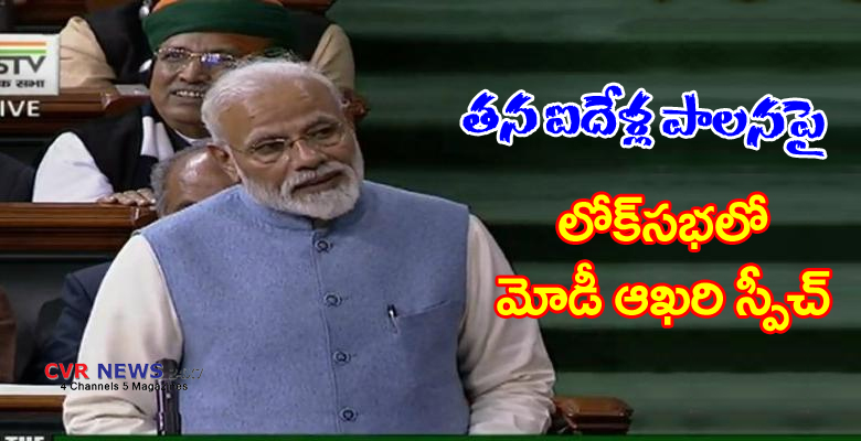 modi last speech in lok sabha