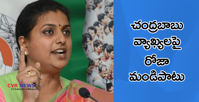 roja fires on chandra babu