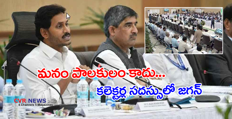 jagan meeting with collectors