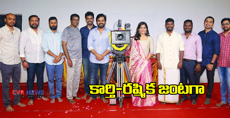 karthi rashmika new film