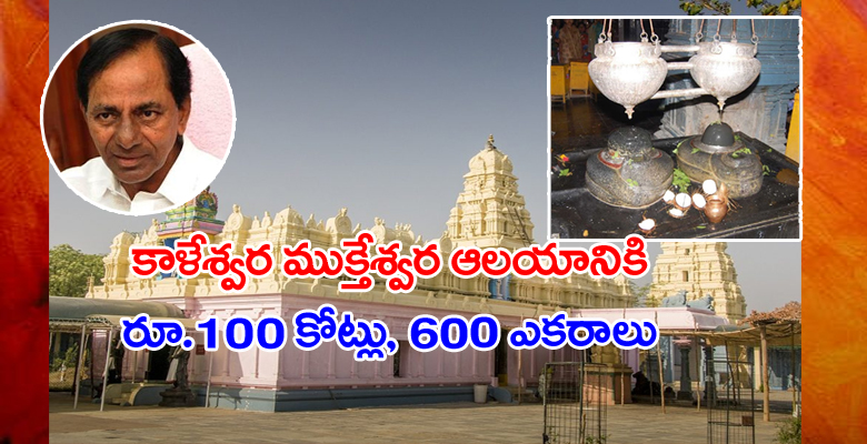 kaleshwaram temple development