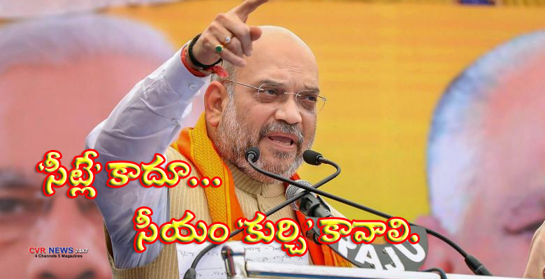 amit shah election campaign in karimnagar