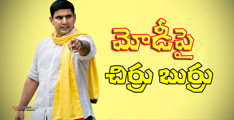 minister lokesh fire on modi