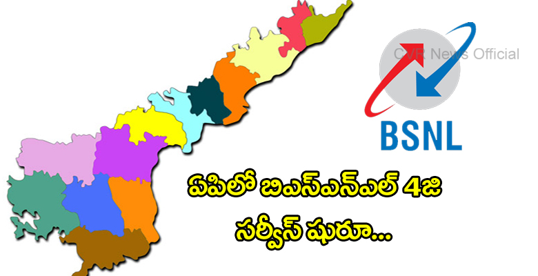 bsnl launched 4g services in ap