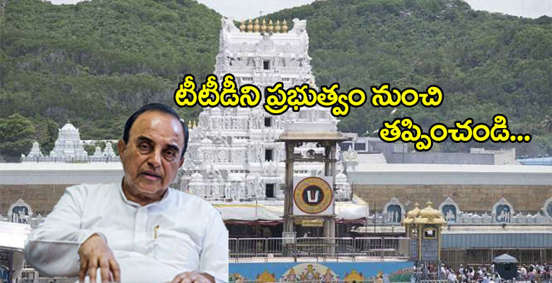 subramanya swamy petition in hyderabad