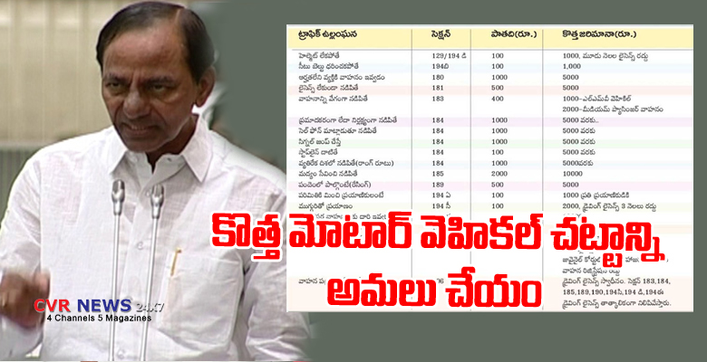 cm kcr on new motor vehicle act 2019