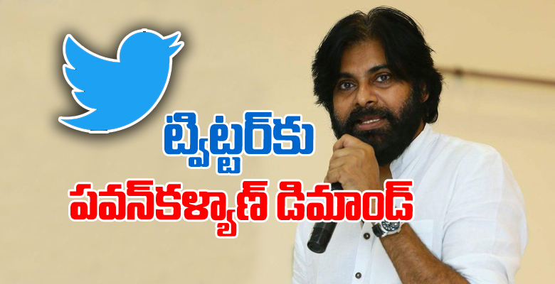 pawan kalyan demand to twitter