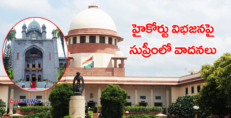 high court issue in supreme court