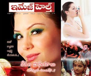 Telugu Image Health Magazine