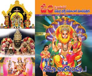 OM Spiritual Telugu Magazine