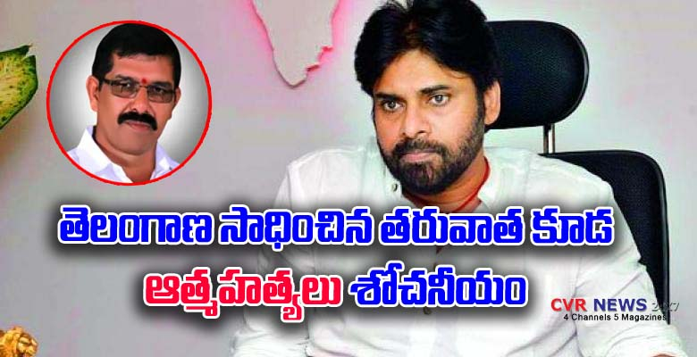 pawan kalyan react on rtc driver suicide